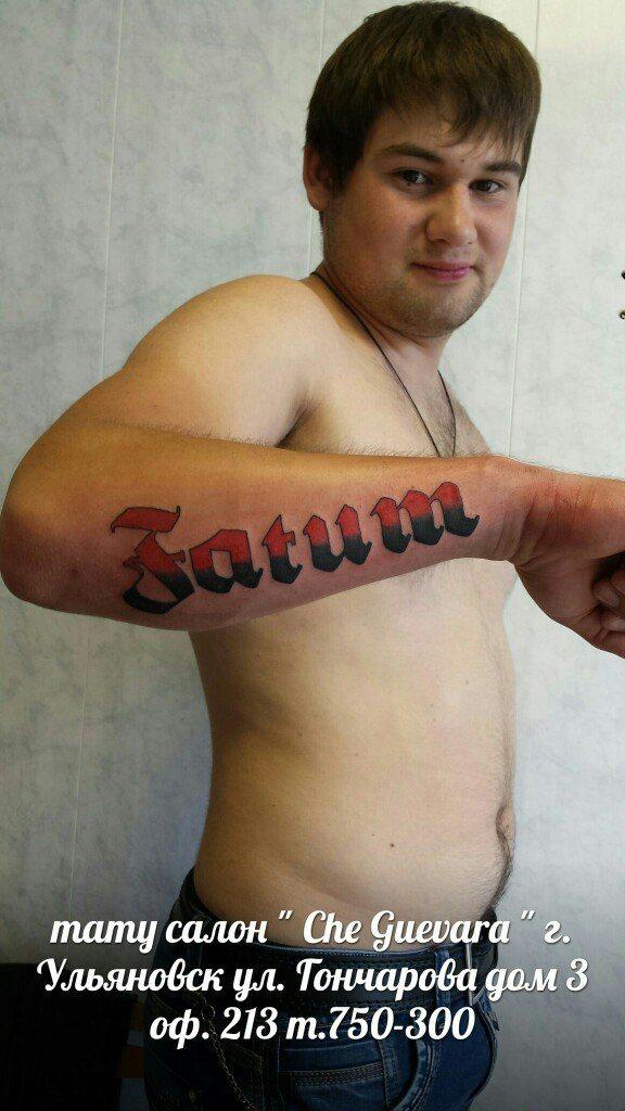 Материалы для тату ульяновск